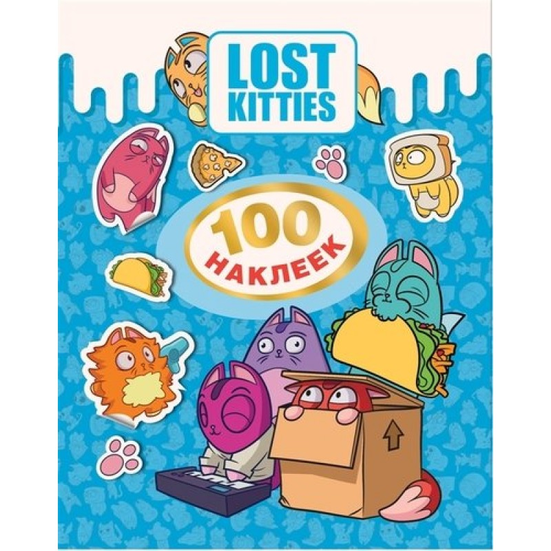 Lost Kitties. 100 наклеек